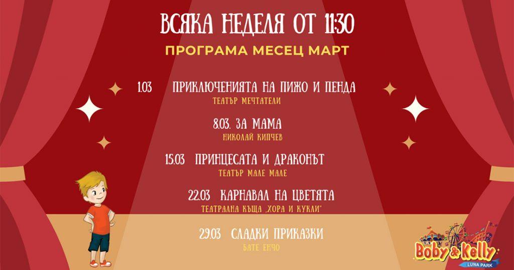 Лунапарк Боби и Кели - детски театър март 2020