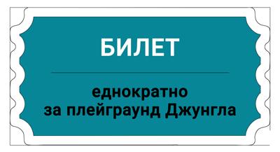 Билет - детски кът, плейграунд Джунгла