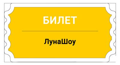 Билет - ЛунаШоу