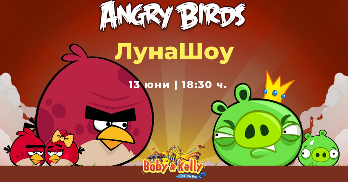 LunaShow Angry Birds