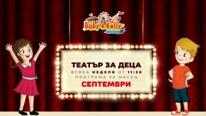 Театрална програма за месец септември 2020 г. @ Лунапарк Боби&Кели