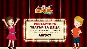 Театрална програма за месец август 2020 г. @ Лунапарк Боби&Кели