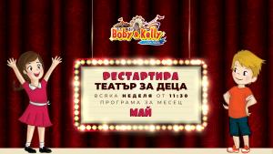 Театър за деца програмата през май 2021 г. @ Лунапарк Боби&Кели