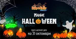 Хелоуин в Лунапарк Боби&Кели @ Лунапарк Боби&Кели
