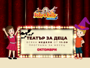 Театър за деца - програмата през октомври 2021 г. @ Лунапарк Боби&Кели